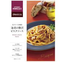 成城石井 desica 生クリームを使用 海老の贅沢ビスクソース 1個