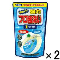 【アウトレット】ニチゴー 強力フロ釜洗い 1つ穴用 250g 1セット(2個:1個×2)