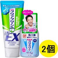 クリアクリーンEX Sクール+洗口液