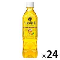 午後の紅茶 レモンティー 24本
