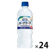 サントリー ヨーグリーナ&サントリー天然水(冷凍兼用ボトル)540ml 1箱(24本入)
