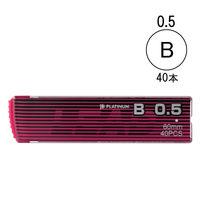 シャープペン替芯 B 0.5 1ケース(40本入) プラチナ万年筆