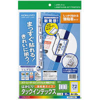 コクヨ カラーLBP&IJP用インデックス(強粘着)A4小 72面 青 KPC-T693B 1袋(20シート入)
