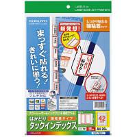コクヨ カラーLBP&IJP用インデックス(強粘着)A4大 42面 赤 KPC-T691R 1袋(20シート入)