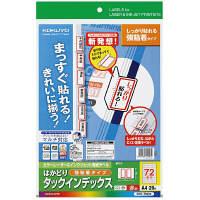 コクヨ カラーLBP&IJP用インデックス(強粘着)A4小 72面 赤 KPC-T693R 1袋(20シート入)