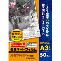 アイリスオーヤマ ラミネートフィルム A3 150μ 1箱(50枚入)