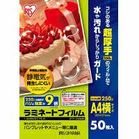 アイリスオーヤマ ラミネートフィルム A4 250μ 1箱(50枚入)