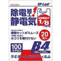 フジプラ CPリーフミニパック B4 AG 1パック(20枚入)