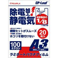 フジプラ CPリーフミニパック A3 AG 1パック(20枚入)