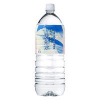 シリウス 北アルプス安曇野の清らかな天然水 2L 1セット(12本) 【軟水】