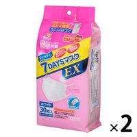 フィッティ7DAYSマスクEX やや小さめ ホワイト 1セット(30枚入×2袋) エコノミーパックケース付 玉川衛材