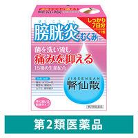【第2類医薬品】腎仙散 12包 摩耶堂製薬