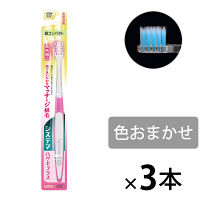 システマ ハグキプラス ハブラシ 超コンパクト やわらかめ 1セット(3本) ライオン 歯ブラシ
