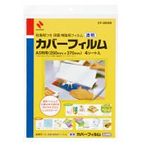 ニチバン カバーフィルム シートタイプA5用 CFー200SN 1セット(2パック) (直送品)