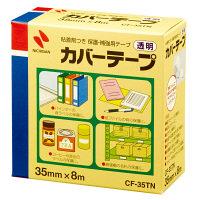 ニチバン カバーフィルム テープタイプ CFー35TN 2巻 (直送品)
