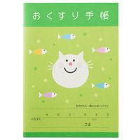 廣済堂 なかよしウキウキおくすり手帳(ネコ) 32P 1セット(1000冊:200冊入×5箱)