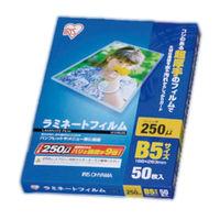 アイリスオーヤマ ラミネートフィルム250μmB5サイズ LZ-25B550 1袋(50枚)(直送品)