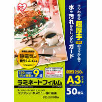 アイリスオーヤマ ラミネートフィルム 250ミクロン A3サイズ LZ-25A350(539616) 1箱(50枚入)