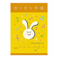 なかよしウキウキお薬手帳 ウサギ 1袋(50冊入) 廣済堂