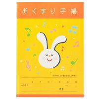 【アスクル限定】廣済堂 なかよしウキウキおくすり手帳(ウサギ) 32P 1セット(1000冊:200冊入×5箱)