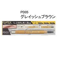 サナ excel(エクセル) パウダー&ペンシルアイブロウEX PD05(グレイッシュブラウン) 常盤薬品工業