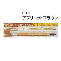 サナ excel(エクセル) パウダー&ペンシルアイブロウEX PD11(アプリコットブラウン) 常盤薬品工業