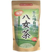 大井川茶園 茶工場自慢の福岡八女茶 1袋