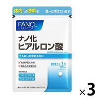 徳用ナノ化ヒアルロン酸 約90日分(1袋(30粒)×3) ファンケル サプリメント