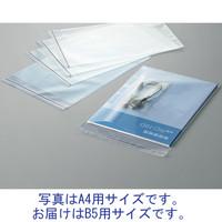 OPP袋(シール付) 0.04mm厚 B5用 幅195×高さ270+フタ40mm 透明 1袋(100枚入) 今村紙工