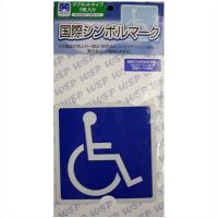 フジホーム 国際シンボルマーク(車椅子) マグネット WB3535 (取寄品)