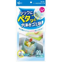 ケミカルジャパン シンクにペタッと穴あきゴミ袋 1袋(20枚入)