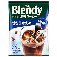 【ポーション】味の素AGF ブレンディ カフェラトリー ポーション 甘さひかえめ 1袋(24個入)