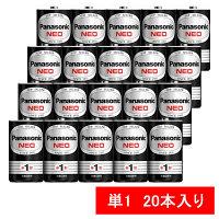 パナソニック マンガン乾電池 業務用パック 単1形 R20PNBN/20VS 1セット(20本:2本入×10パック)×5 (わけあり品)