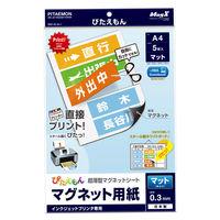 マグエックス ぴたえもんA4 MSP-02-A4-1 1袋(5シート入)