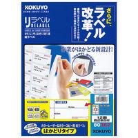 コクヨ カラーレーザー&カラーコピー用 紙ラベル〈リラベル〉 12面四辺余白付 LBP-E80362 1袋(100シート入)(直送品)