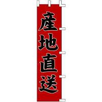 タカ印 のぼり 産地直送 40-2570 (取寄品)