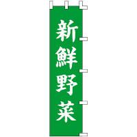 タカ印 のぼり 新鮮野菜 40-2573 (取寄品)