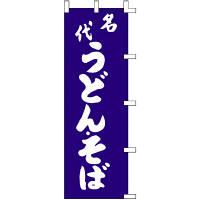 タカ印 のぼり 名代うどん・そば 40-2085 (取寄品)