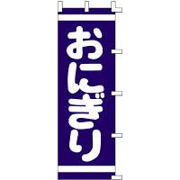 タカ印 のぼり おにぎり 40-2155 (取寄品)