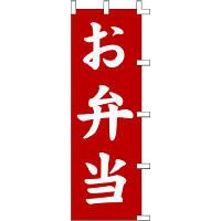 タカ印 のぼり お弁当 40-2156 (取寄品)