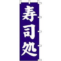 タカ印 のぼり 寿司処 40-2171 (取寄品)