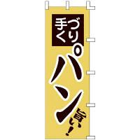 タカ印 のぼり 手づくりパン 40-2257 (取寄品)