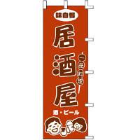 タカ印 のぼり 居酒屋 40-2435 (取寄品)