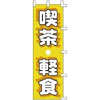 タカ印 のぼり 喫茶・軽食 40-2442 (取寄品)