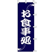 タカ印 のぼり お食事処 40-2497 (取寄品)