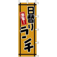 タカ印 のぼり 日替りランチ 40-2505 (取寄品)