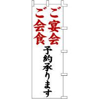 タカ印 のぼり ご宴会ご会食 40-2516 (取寄品)