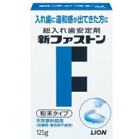新ファストン 125g ライオン 入れ歯安定剤