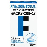 新ファストン 50g ライオン 入れ歯安定剤