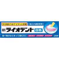 新ライオデント白 60g ライオン 入れ歯安定剤